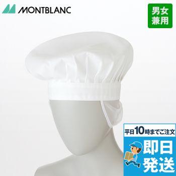 9-915 MONTBLANC コックベ