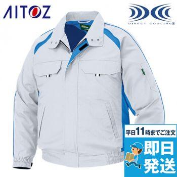 AZ1799 アイトス 空調服 長袖ブル