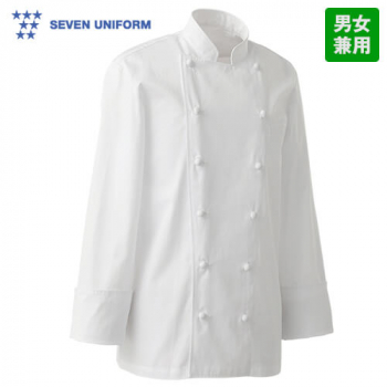 AA461-3 セブンユニフォーム 長袖/ドレスコックコート(男女兼用)