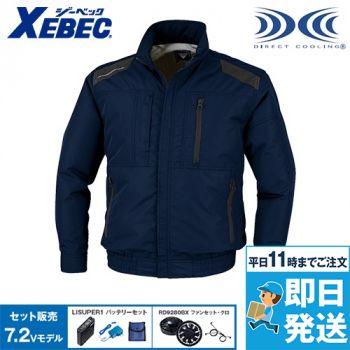 ジーベック XE98015SET [春夏用]空調服セット 遮熱 長袖ブルゾン ポリ100%