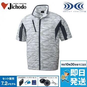 自重堂 87070SET [春夏用]空調服セット 迷彩 半袖ジャケット ポリ100%