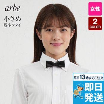 AS-05 チトセ(アルベ) 蝶ネクタイ