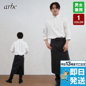 BC-7132 チトセ(アルベ) ロングエプロン(男女兼用)