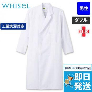 自重堂WHISEL WH10217 メンズダブルコート(男性用)