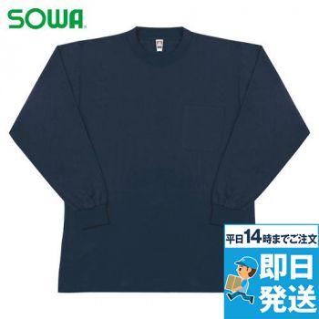 0002 桑和 長袖Tシャツ(ポケ付き)