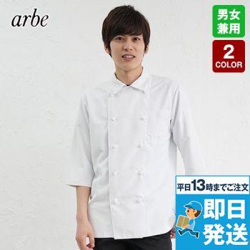 7753 チトセ(アルベ) ダブル五分袖コックシャツ(男女兼用)