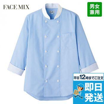 FB4522U FACEMIX 七分袖/コックシャツ(男女兼用)