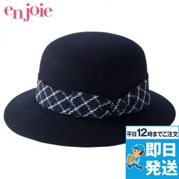 en joie(アンジョア) OP500 帽子 チェックリボン フェルトタイプ 93-OP500