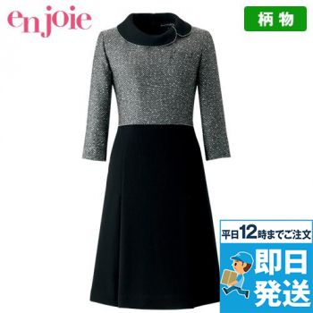en joie(アンジョア) 61680 優しい雰囲気のネックラインで大人可愛い七分袖ワンピース(女性用) ツイード×無地 93-61680