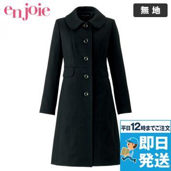 en joie(アンジョア) 9000 上質な紡毛糸で暖かく肌さわりのよいロング丈コート 無地