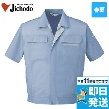 45310 自重堂 製品制電清涼半袖ブルゾン(JIS T8118適合)