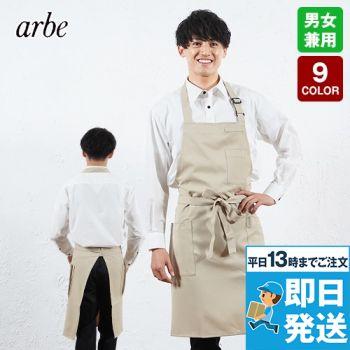 T-8091 チトセ(アルベ) 胸当てエプロン(男女兼用)