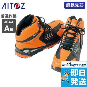 AZ56380 アイトス ディアプレックス 安全靴 スチール先芯