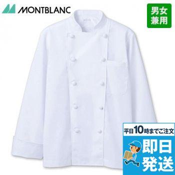 6-911 MONTBLANC 長袖コックコート(男女兼用)