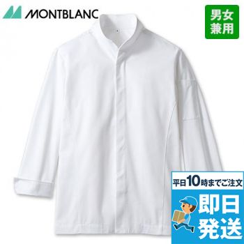 6-1031 1033 1037 MONTBLANC 長袖/コックコート(男女兼用)スタンドカラー