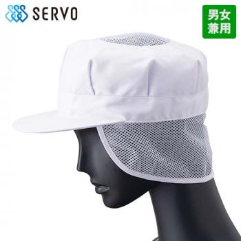 G-5003 SUNPEX(サンペックス) 八角帽子(メッシュケープ付)