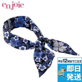 en joie(アンジョア) OP145 スカーフ 93-OP145