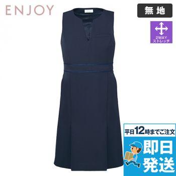 EAW642 enjoy ワンピース(女性用) 無地