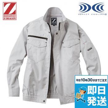 自重堂Z-DRAGON 74010 [春夏用]空調服 長袖ブルゾン