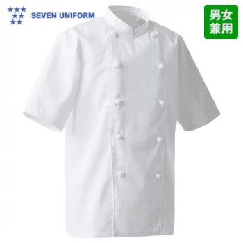 AA499-0 セブンユニフォーム T/Cコックコート/半袖(男女兼用)