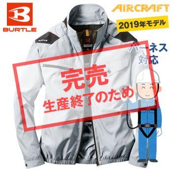AC1121 バートル エアークラフト ハーネス対応 長袖ブルゾン(男女兼用) ポリ100%