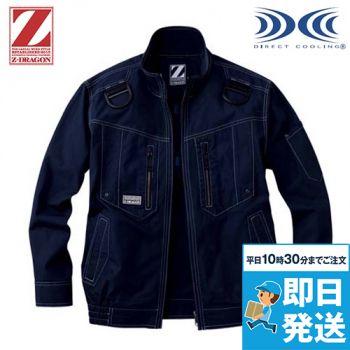74110 自重堂Z-DRAGON [春夏用]空調服 フルハーネス対応 綿100% 長袖ブルゾン