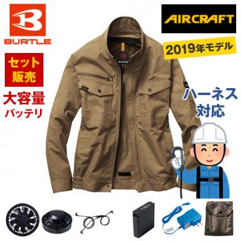 AC1131SET-K バートル エアー