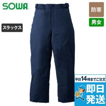 2809 桑和 防水防寒パンツ
