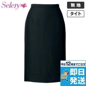 S-15600 SELERY(セロリー) [通年]洗ったらすぐに乾く!イージーケアのタイトスカート 無地 99-S15600