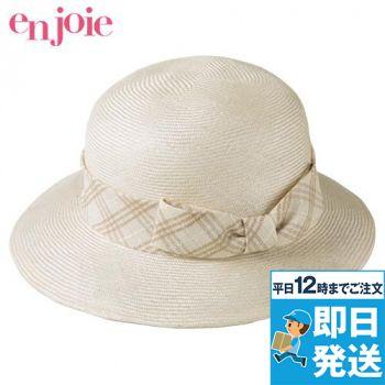 en joie(アンジョア) OP118 帽子 麦わらタイプ ベージュチェック 93-OP118