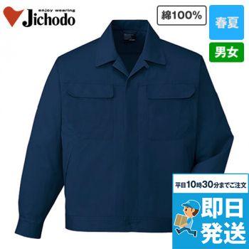 自重堂 84600 [春夏用]綿100%長袖ジャンパー