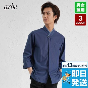 AS-8011 チトセ(アルベ) 七分袖/和風シャツ(男女兼用)