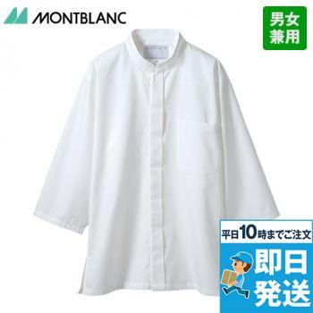 2-231 233 235 237 239 MONTBLANC 七分袖/調理シャツ(男女兼用)