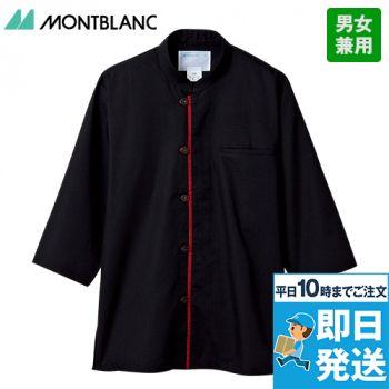 2-633 635 MONTBLANC 七分袖/調理シャツ(男女兼用)