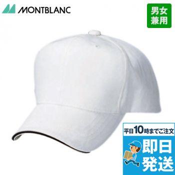 9-1101 1102 1103 1104 1105 1106 MONTBLANC キャップ(男女兼用)