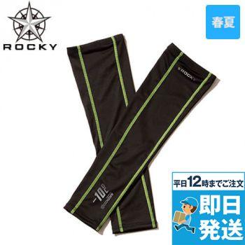 RA9901 ROCKY クールコア アームカバー(男女兼用)
