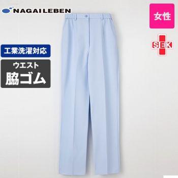 HE1973 ナガイレーベン(nagaileben) ホスパースタット パンツ(脇ゴム)(女性用)