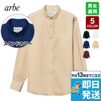 EP-8360 チトセ(アルベ) 長袖スタンダードカラーシャツ(男女兼用)