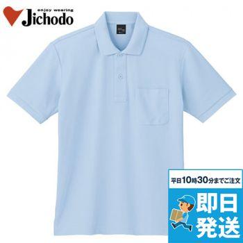 自重堂 85874 吸汗速乾 裏綿半袖ポロシャツ(胸ポケット有り)