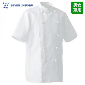 AA412-1 セブンユニフォーム コックコート/半袖(男女兼用)