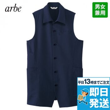 AS-8526 チトセ(アルベ) チュニック風ベスト(男女兼用) 衿付