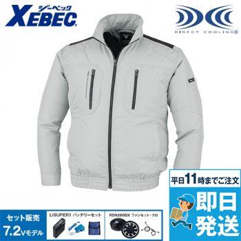 ジーベック XE98008SET 空調服