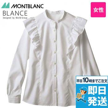BW2001 MONTBLANC 長袖/ブラウス(女性用) スタンドカラー