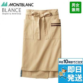 BW9502 MONTBLANC サロンエプロン(男女兼用)