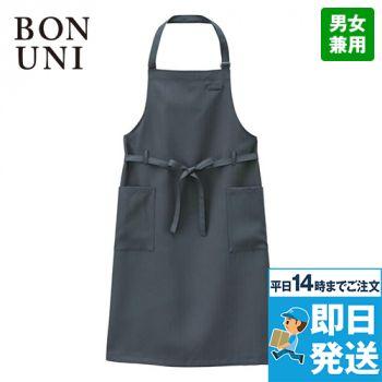 27332 BONUNI(ボストン商会) 胸当てエプロン/首かけ(男女兼用)
