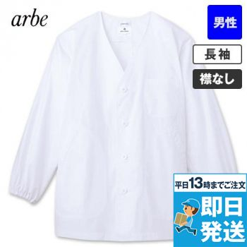 AB-6400 チトセ(アルベ) 白衣/長袖/襟なし(男性用)