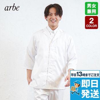 DN-6853 チトセ(アルベ) 七分袖/白衣(男女兼用)