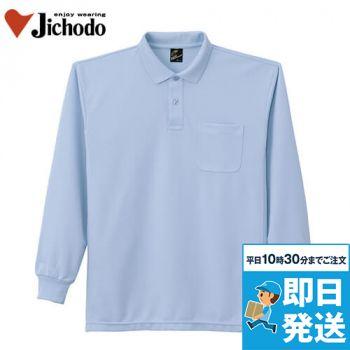 84974 自重堂 製品制電吸汗速乾長袖ポロシャツ(胸ポケット有り)(JIS T8118適合)