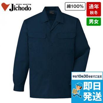 84624 自重堂 綿100%長袖オープンシャツ