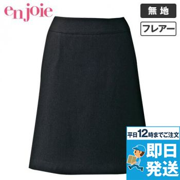 en joie(アンジョア) 56153 [春夏用]きれいなドレープが特徴でストレッチのフレアースカート 無地 93-56153